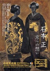 石本 正 京への想い (前期)