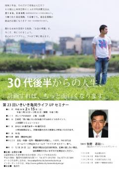 第23回いきいき亀岡ライフUPセミナー