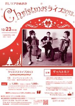 ガレリアかめおか クリスマスライブ2013