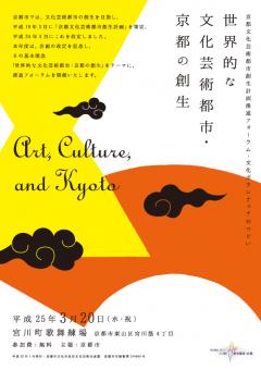 平成24年度 京都文化芸術都市創生計画推進フォーラム