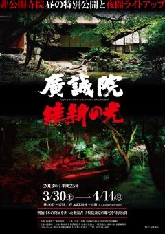 「廣誠院」特別公開と夜間ライトアップ