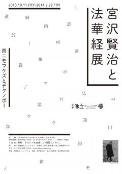 宮沢賢治と法華経展~雨ニモマケズとデクノボー~