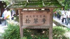 「時代祭にあわせて参観を楽しむ」旧九條家遺構 拾翠亭(茶室) 特別公開