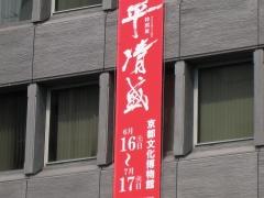 NHK 大河ドラマ50年 特別展 平清盛