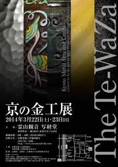 The Te-WaZa 京の金工展