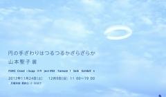 円の手ざわりはつるつるかざらざらか:山本聖子 展