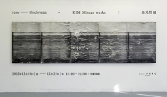 row ─ thickness:KIM Mitsuo works 金 光男 展