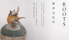 ROOTS:櫻澤 克征 展