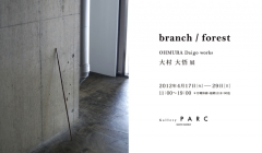 ranch / forest:大村大悟 展