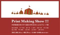 Print Making Show!!! 京都嵯峨芸術大学 版画分野3回生グループ展