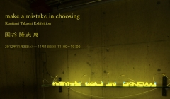 make a mistake in choosing:国谷 隆志 展
