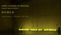 make a mistake in choosing:国谷 隆志 展