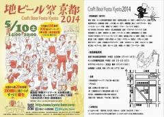 地ビール祭京都2014