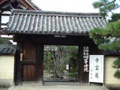 等持院 秋の寺宝展