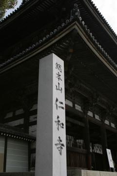 仁和寺 霊宝館秋季名宝展2011