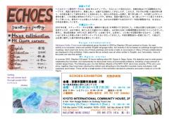 ECHOES -国際交流英語俳画展ー