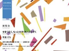 平田さち 展/フリーライヴイベント