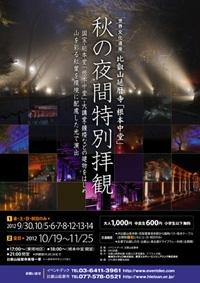 比叡山延暦寺「根本中堂」秋の夜間特別拝観