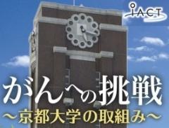 『がんへの挑戦~京都大学の取組み~』(iACT 市民公開講座)