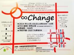 2014京都xChange