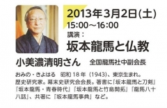 生涯学習プログラム テラコヤスコラvol.5 坂本龍馬と仏教