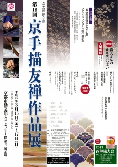 第18回「京手描友禅作品展」
