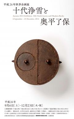 京釜文化講演会