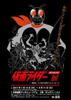 仮面ライダー アートギャラリー展~萬画家・石ノ森章太郎からのメッセージ