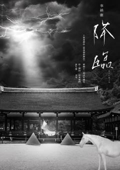 上賀茂神社 第四十二回式年遷宮 奉納劇「降臨」