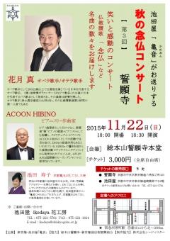 第3回 秋の念仏コンサートin誓願寺