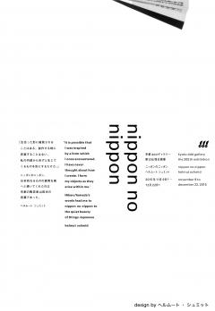 京都dddギャラリー第205回企画展 ニッポンのニッポン ヘルムート シュミット