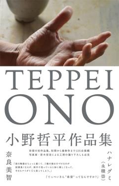 『TEPPEI ONO』出版記念
