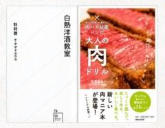 「白熱洋酒教室」発売記念&「大人の肉ドリル」発売1周年記念イベント!