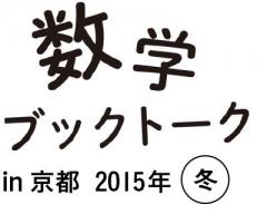 数学ブックトークin京都 2015年 冬