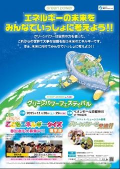 グリーンパワーフェスティバル