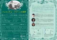 フェルッチョ・ブゾーニの世界~ブゾーニ生誕150周年記念レクチャーコンサート~