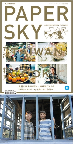 『TAIWAN TALK & SWEETS』PAPERSKY 「台湾」発刊記念