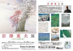 岩澤重夫展 ―日本の心を風景に描く―