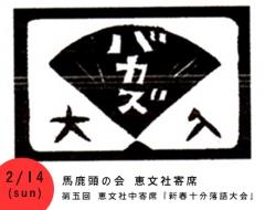 馬鹿頭の会 第五回 恵文社中寄席『新春十分落語大会』