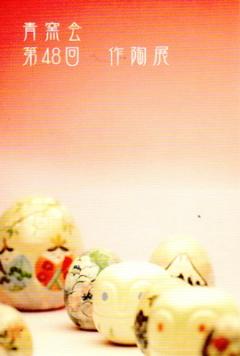 第48回青窯会作陶展「グローバル京焼」