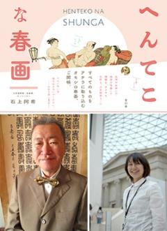 『へんてこな春画』刊行記念「笑える春画」トークイベント