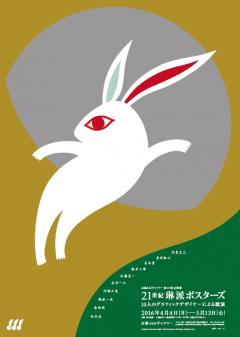 21世紀琳派ポスターズ 10人のグラフィックデザイナーによる競演