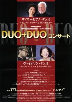 第63回国連音楽会 ザイラーDUO+DUOコンサート