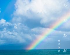 藤代冥砂『あおあお』出版記念トークイベント