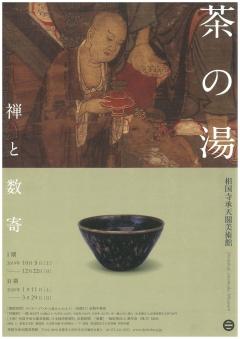 茶の湯-禅と数寄