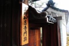 第47回京の冬の旅 非公開文化財特別公開 「三時知恩寺」
