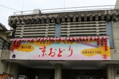 第70回 京おどり