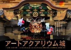 「アートアクアリウム城~京都・金魚の舞~」