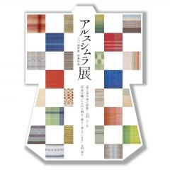 アルスシムラ 卒業作品展
