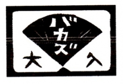 第四回 恵文社中寄席「夏祭り夕涼み落語会」